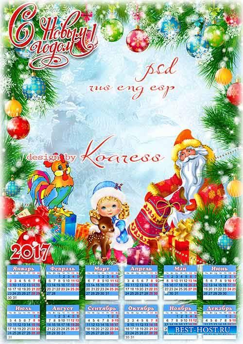 Детский календарь на 2017 год с рамкой для фото и символом года Петухом - П ...