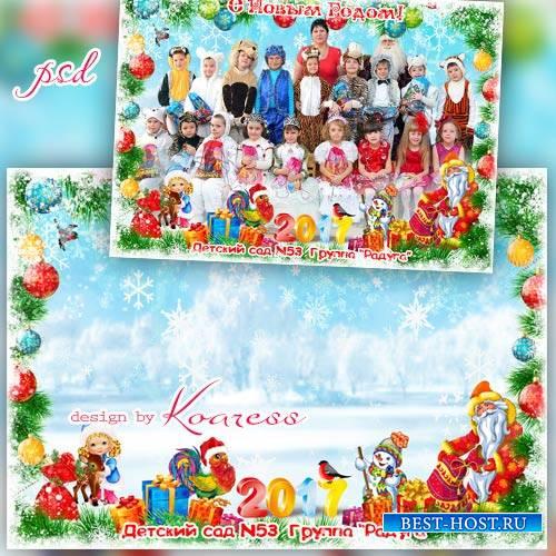 Рамка для группового фото детей в детском саду или начальной школе - К нам  ...