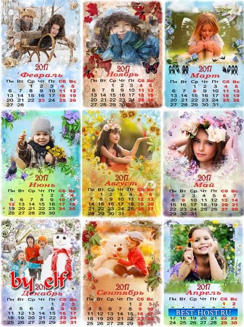 Настенный перекидной календарь по месяцам на 2017 год - Открываем календарь ...