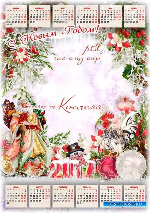 Праздничный календарь на 2017 год с рамкой для фотошопа и символом года - И ...