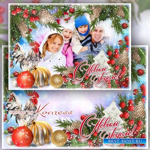 Новогодняя праздничная фоторамка - С Новым Годом поздравляем всех друзей