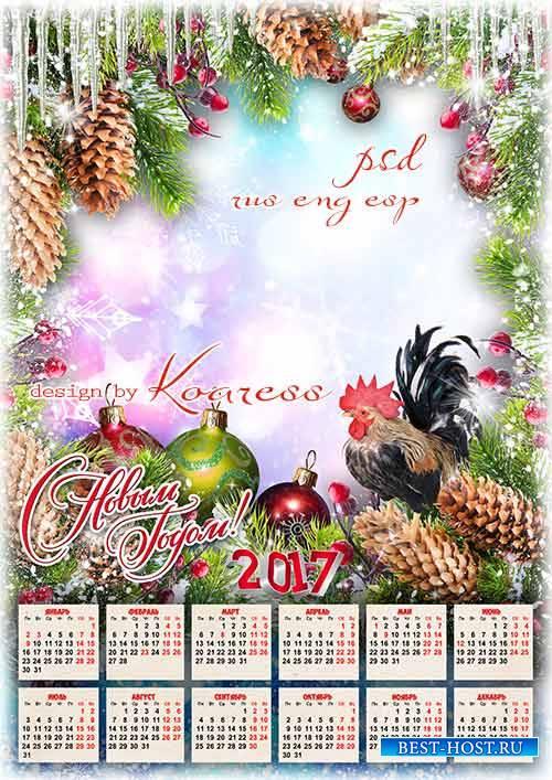 Праздничный календарь на 2017 год с рамкой для фотошопа и символом года - Пусть грядущий Новый Год только счастье принесет