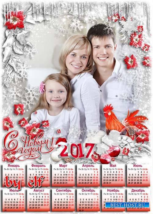 Календарь на 2017 год с рамкой для фото – Красный Огненный Петух символ года