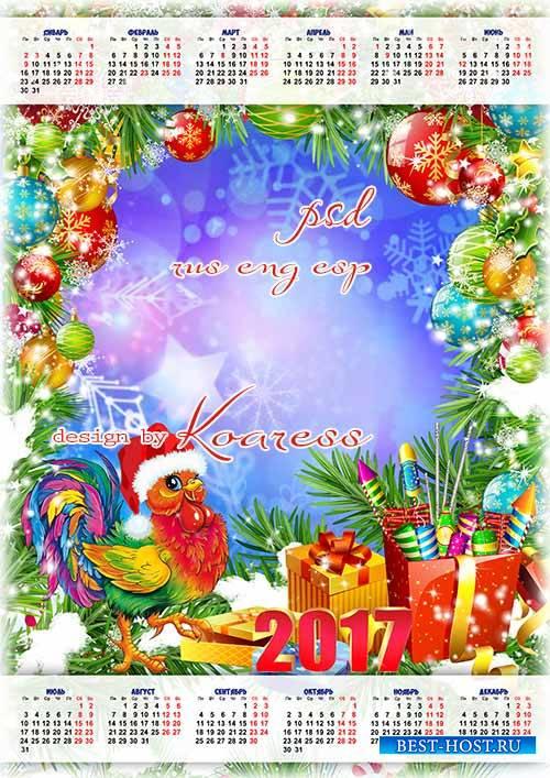 Праздничный календарь на 2017 год с фоторамкой и символом года - Идет с подарками Петух
