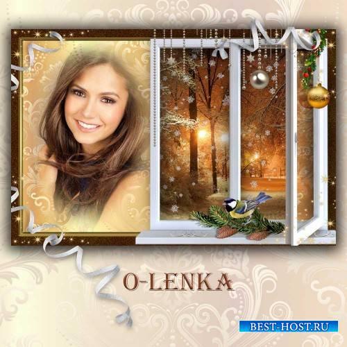 Фоторамка - Открой окно, впусти снежинок стаю, они разносят счастье по дома ...