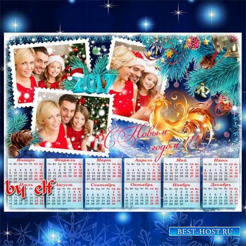 Календарь - рамка на 2017 год с символом года петухом на три фото - Встреча ...