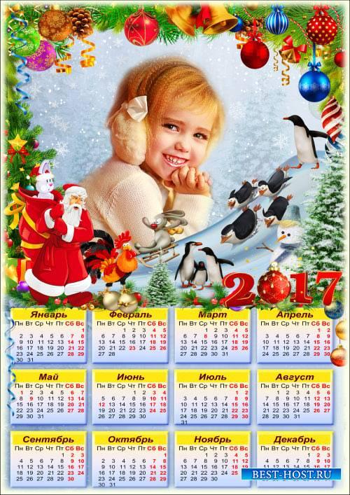 Рамка для фото с календарём - Будет праздник наш прекрасен этой сказочной зимой