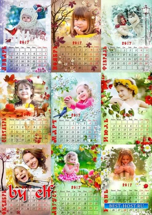 Перекидной календарь-рамка на 2017 год по месяцам - Год какой сейчас идёт календарь ответ даёт