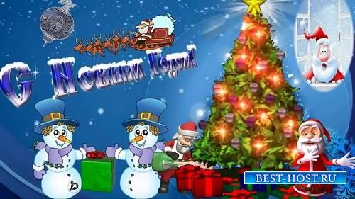 Веселое поздравление от Деда Мороза с плясками - Футаж
