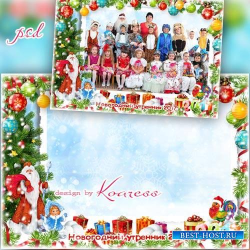 Рамка для группового фото детей в детском саду или начальной школе - Подарк ...