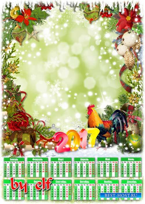 Календарь на 2017 год с петухом - Любимые праздники