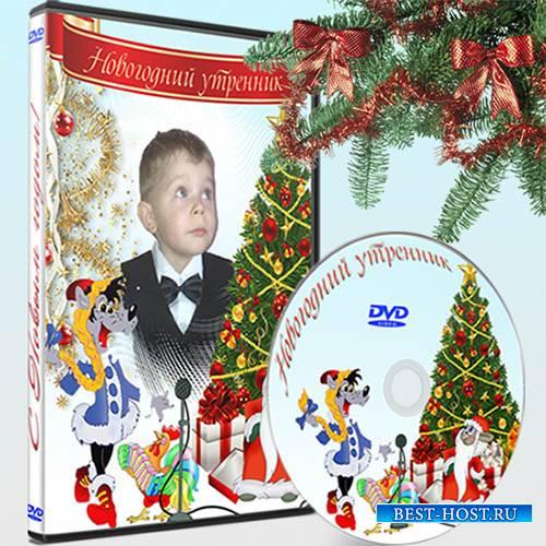 Обложка на dvd - Новогодний утренник