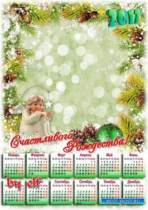 Календарь-рамка на 2017 год - Счастливого  Рождества