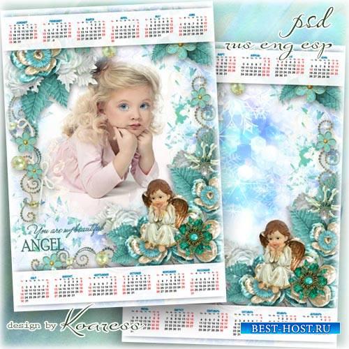 Романтический календарь на 2017 год с рамкой для фото - Пусть ангел твой вс ...