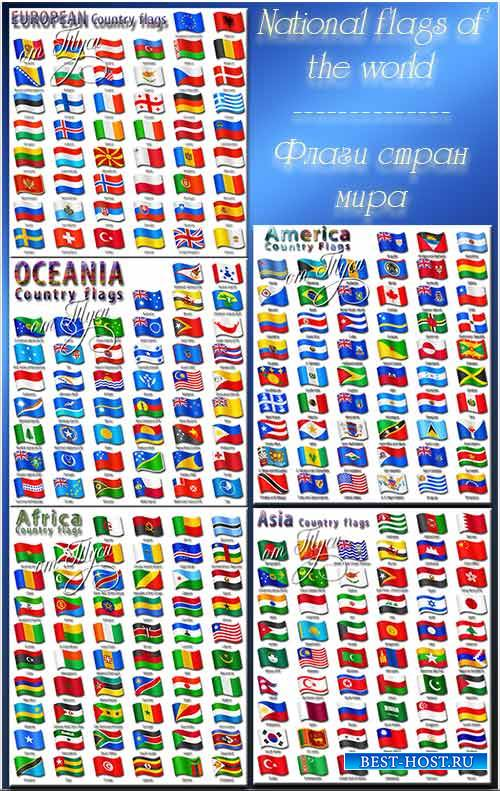 National flags of the world / Национальные флаги стран мира