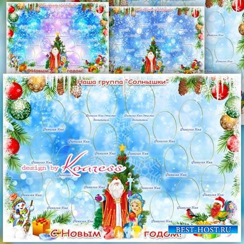 Новогодняя виньетка для детского садика или начальной школы - У новогодней  ...