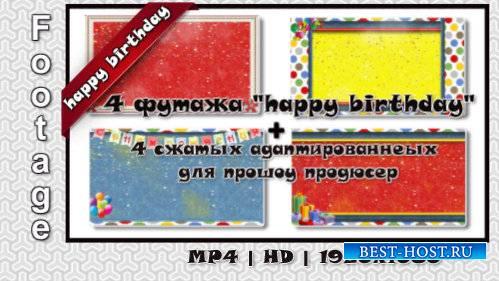 Футажи - С днем рождения