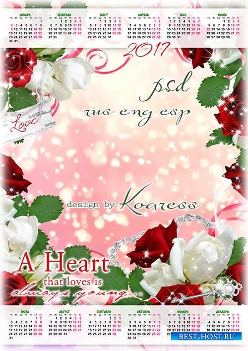 Календарь на 2017 год с фоторамкой, с розами  - Если в сердце живет любовь