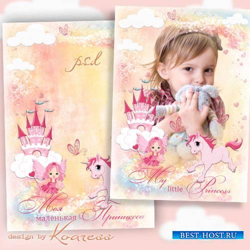 Детская фоторамка - Моя сказочная принцесса
