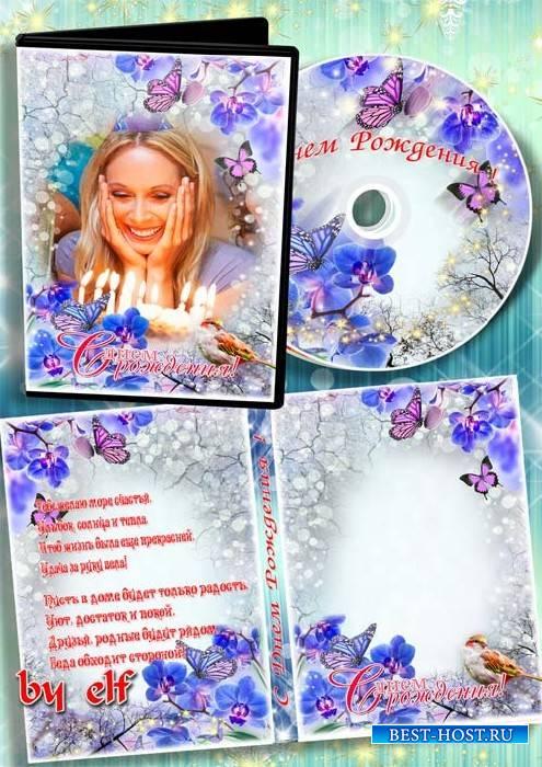 Обложка и задувка на DVD диск к Дню Рождения - Тебе желаю море счастья, улы ...