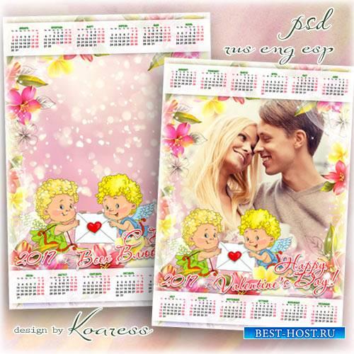 Календарь на 2017 год с рамкой для фотошопа и купидонами -  С Днем Всех Влю ...
