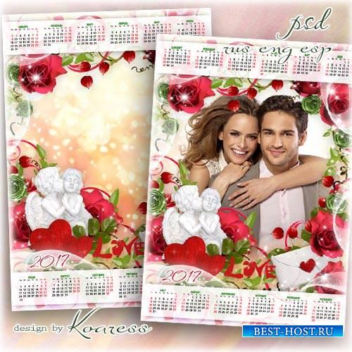 Романтический календарь на 2017 год с рамкой для фотошопа и купидонами - Я всегда буду рядом