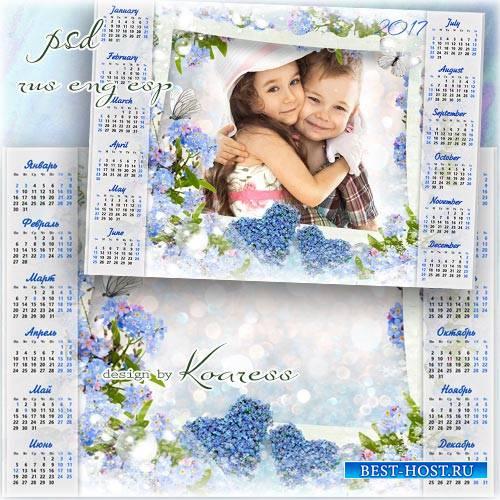 Календарь на 2017 год с рамкой для фото - Незабудок глазки голубые