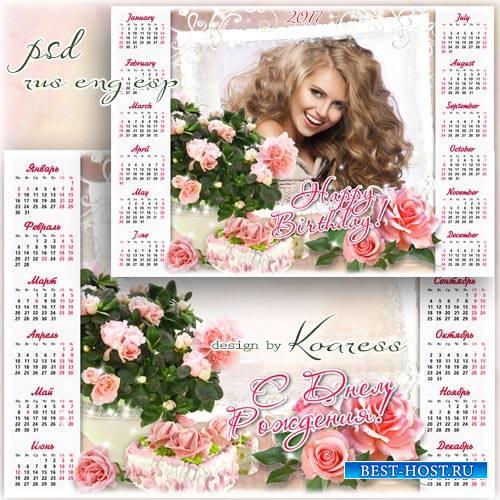 Календарь на 2017 год с рамкой для фото и нежными розами - Пусть тобой все восхищаются и мечты всегда сбываются