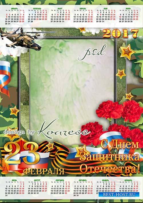 Праздничный календарь-фоторамка на 2017 год - С Днем Защитника Отечества