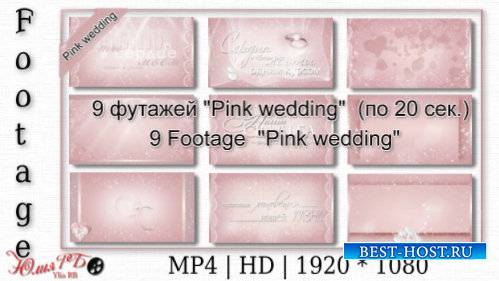 Свадебные футажи - Розовая свадьба
