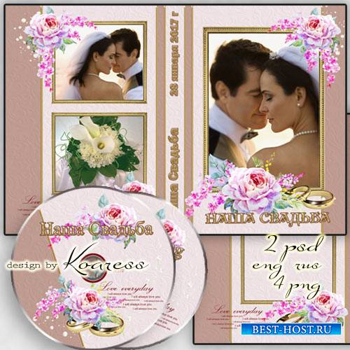 Обложка и задувка для диска со свадебным видео, с рамками для фото - Желаем вам любви и счастья