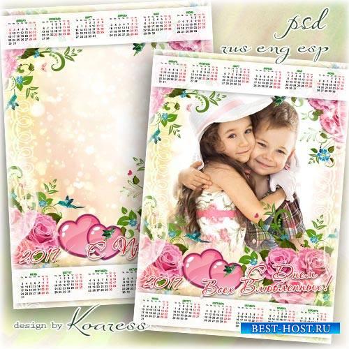 Романтический календарь на 2017 год с фоторамкой - Расцветает все вокруг в  ...