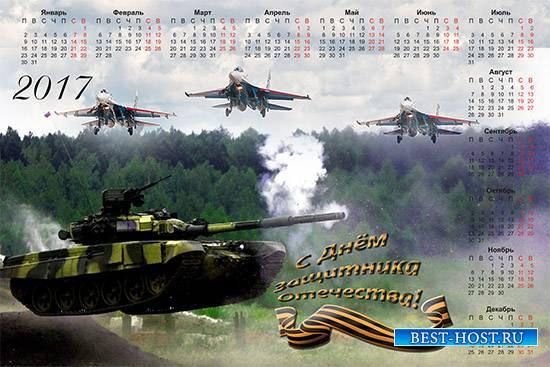 Календарь на 2017 год - С днем зашитника отечества