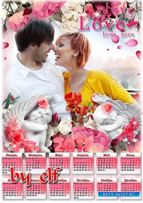 Календарь с рамкой для фото на 2017 год к дню Святого Валентина - Мой ангел ...