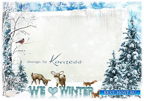Зимняя фоторамка - Замела зима дорожки