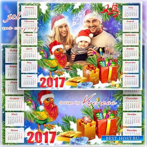 Праздничный календарь-фоторамка на 2017 год с символом года - Пусть Петух в наряде красном в дом удачу принесет