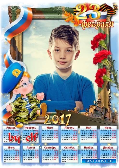 Календарь-рамка для фото на 2017 год - С Днем Защитника Отечества