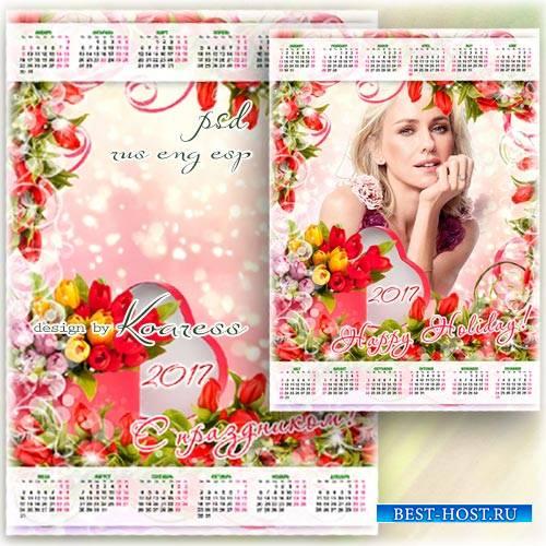 Романтический календарь на 2017 год с фоторамкой - Разноцветные тюльпаны как дыхание весны