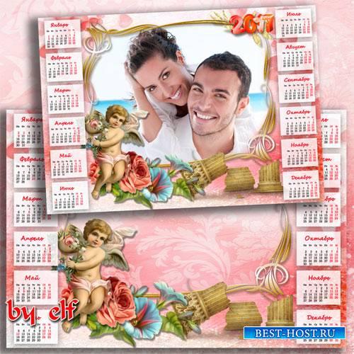 Романтический календарь на 2017 год для фото - Стрелы Амура - от вас не укр ...