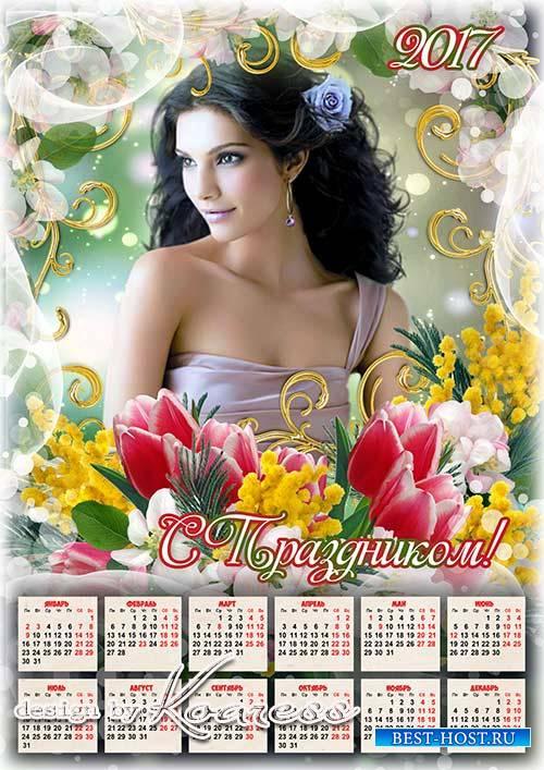 Романтический календарь на 2017 год с рамкой для фотошопа - Пусть в жизни будет вечная весна
