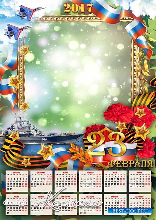 Календарь на 2017 год с рамкой для фотошопа - Праздник чести, мужества и силы