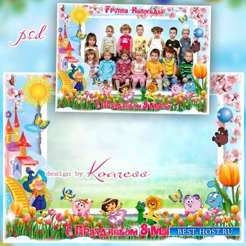 Детская рамка для фотошопа - Мам и бабушек сегодня поздравляем с праздником