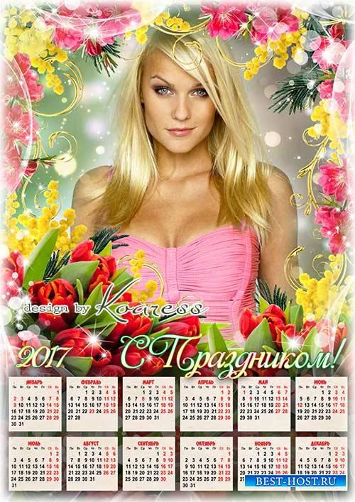 Календарь на 2017 год с рамкой для фото - Тюльпаны к празднику