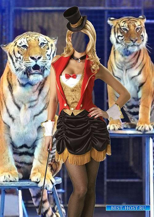 Женский фотошаблон - Дрессировщица на арене цирка