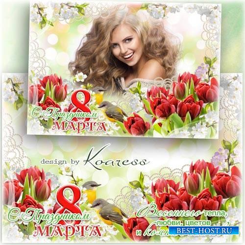 Праздничная рамка для романтических фото - С прекрасным праздником весенним
