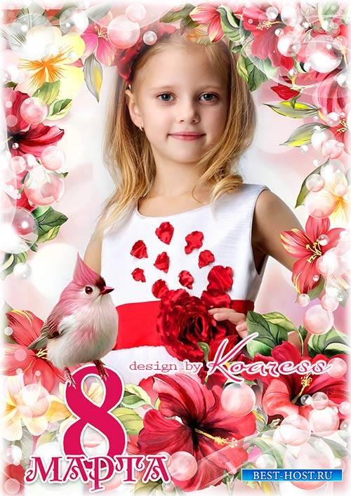 Весенняя рамка для портретных фото девочек к 8 Марта - Милые наши красотки, ...