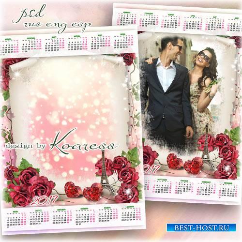 Календарь-фоторамка на 2017 год - Романтическое путешествие