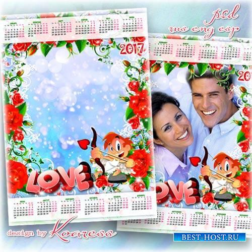 Романтический календарь-рамка для фото на 2017 год для влюбленных - Веселый купидон