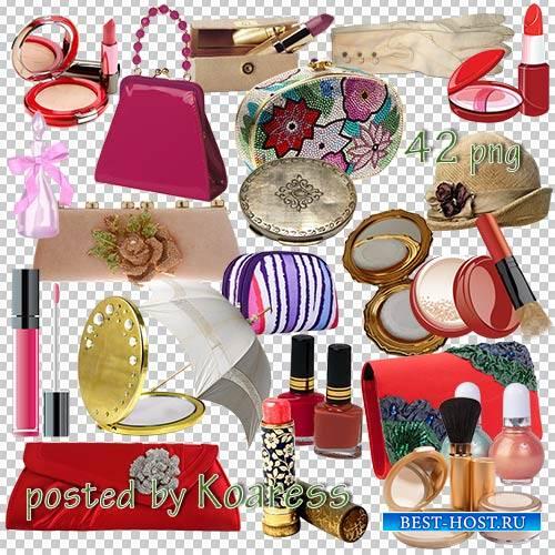 Растровый клипарт в png для фотошопа - Косметика, сумки и другие женские аксессуары