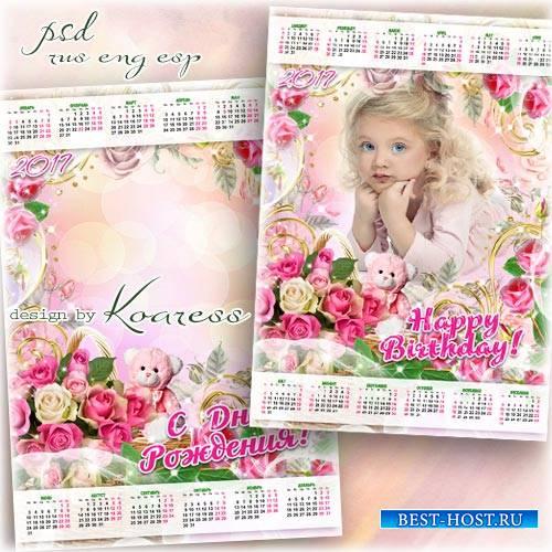 Календарь-рамка на 2017 год - Поздравления для принцессы